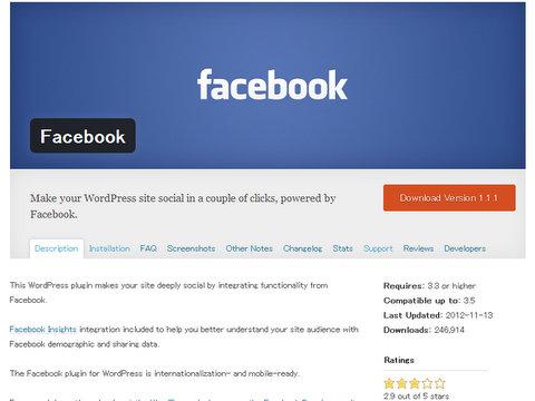 Facebook WordPressプラグインでエラー
