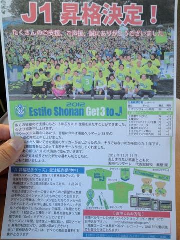 湘南ベルマーレJ1昇格決定!チラシ