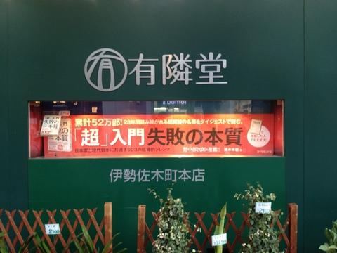 有隣堂は伊勢佐木町から