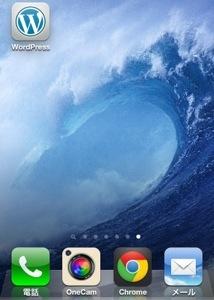 WordPress iPhoneアプリからの投稿テスト!