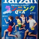 本当に知りたいコトがわかるランニングQ&A Tarzan
