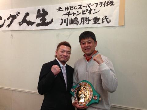 元スーパーフライ級チャンピオン 川嶋勝重さんと