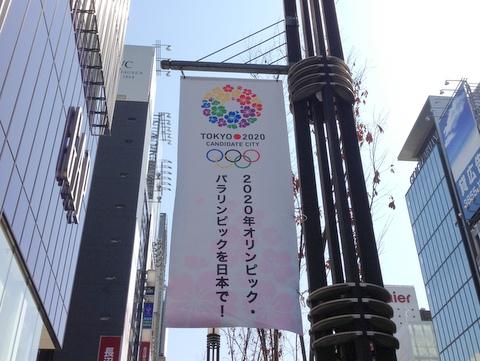 2020年オリンピック・パラリンピックを日本で!