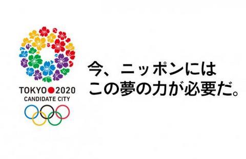 東京五輪2020を招致しよう!