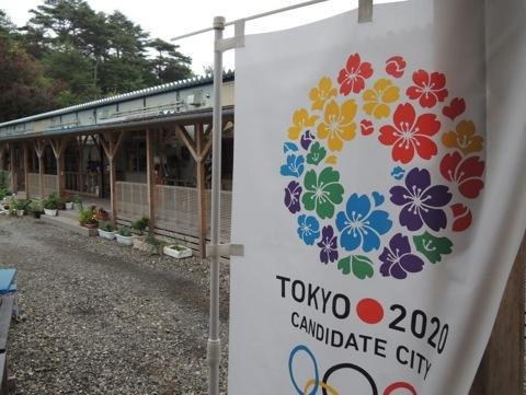 東京五輪2020で復興支援を!