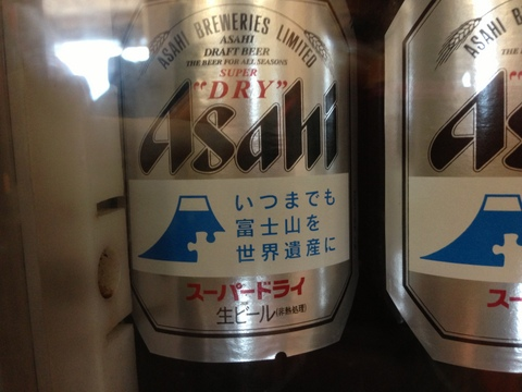 いつまでも富士山を世界遺産に