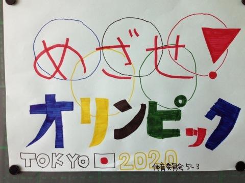 東京五輪2020開催決定で子どもたちは…