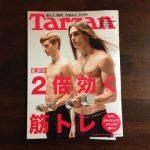 【実証】2倍効く筋トレ(Tarzan)読むべし!