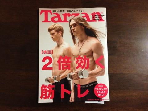 Tarzan No.638