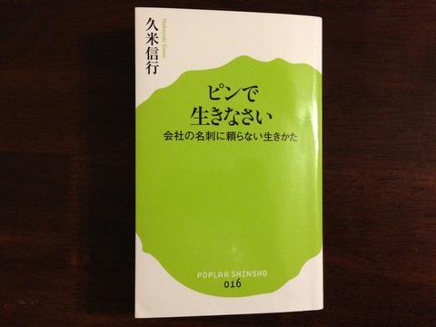 ピンで生きなさい-久米信行(ポプラ新書)