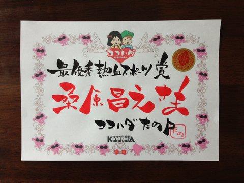 祝!「ココから秦野」1周年記念