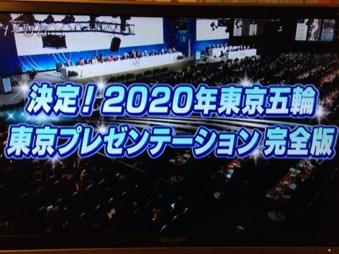 東京プレゼンテーション完全版