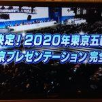 「2020東京」の意義を再考する正月