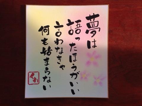 筆文字を色紙に書いてみた【筆文字修行】