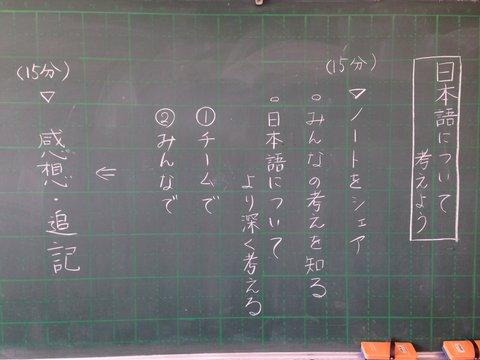 日本語について考えよう