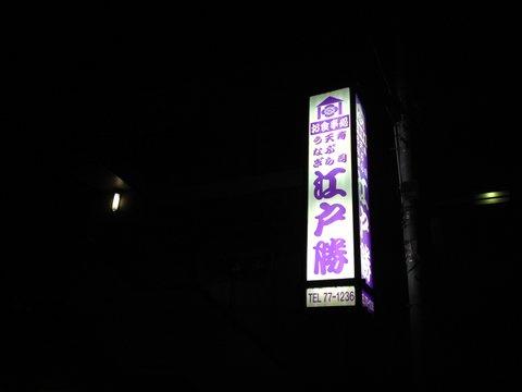 鶴巻温泉駅前の寿司屋といえば江戸勝だった