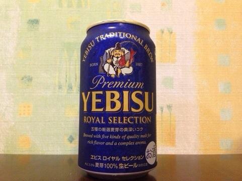 エビスビールにロイヤルブルーが!