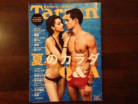 夏のカラダQ&A 【Tarzan】