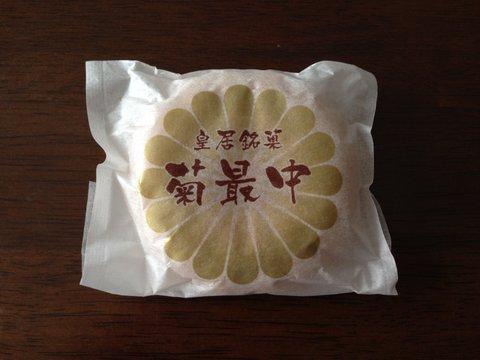 皇居銘菓「菊最中」