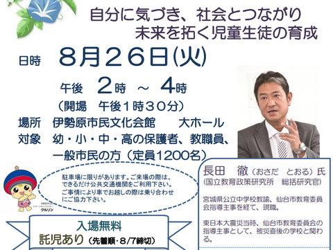 2014伊勢原市教育講演会