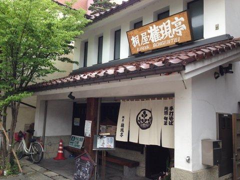 会津の蕎麦といえば桐屋