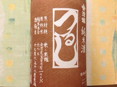 旨い日本酒あります!【会津娘純米酒つるし】