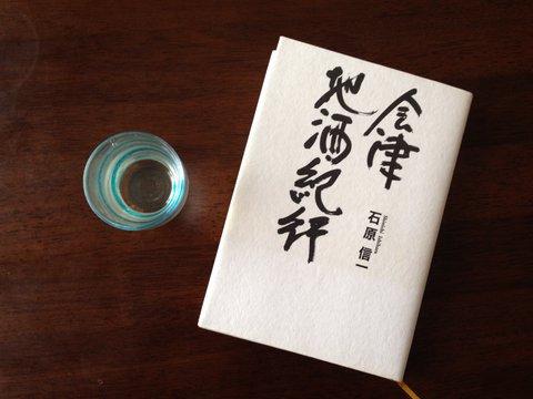会津地酒紀行