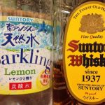 南アルプス天然水スパークリングレモンでつくるハイボール