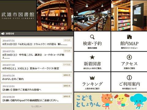 武雄市図書館ウェブサイトより