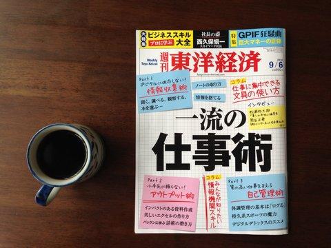 一流の仕事術【週刊東洋経済】