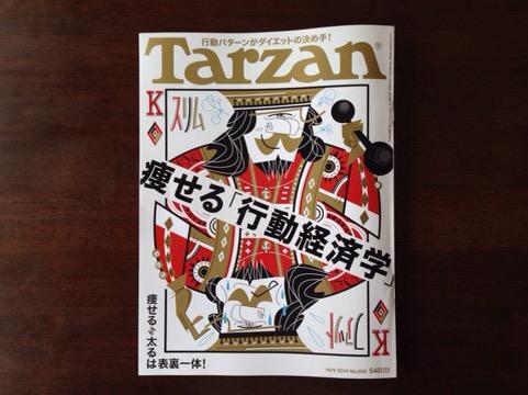 行動パターンがダイエットの決め手!痩せる「行動経済学」【Tarzan】