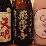 東京五輪から50年、会津の酒で乾杯!