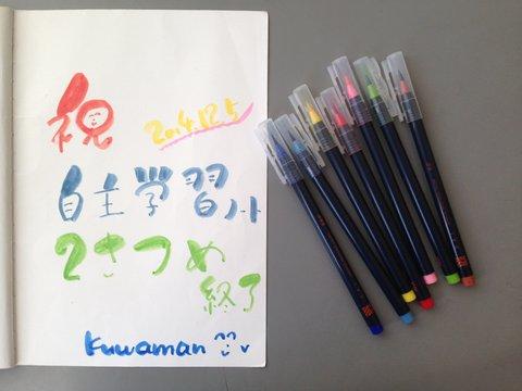 筆文字で教室が楽しくなった【筆文字修行】