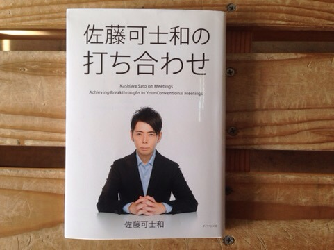 「佐藤可士和の打ち合わせ」に学ぶ