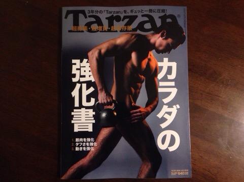 カラダの強化書【Tarzan】