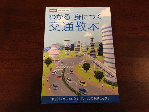 わかる身につく交通教本