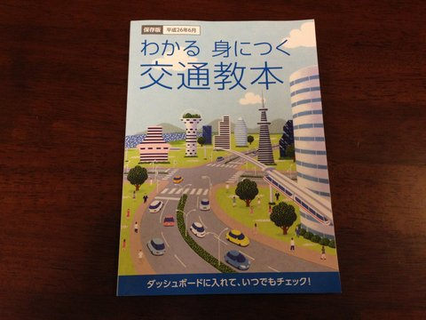 免許証更新の即日交付に【小田原警察署】