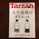 人生最後のダイエット【Tarzan】