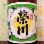 東北に酒あり【榮川】