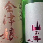 寒い季節の旨い日本酒あります