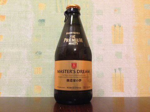 プレモル醸造家の夢