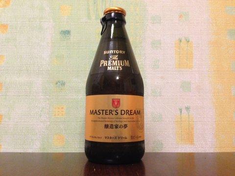 再びプレミアムモルツ「醸造家の夢」
