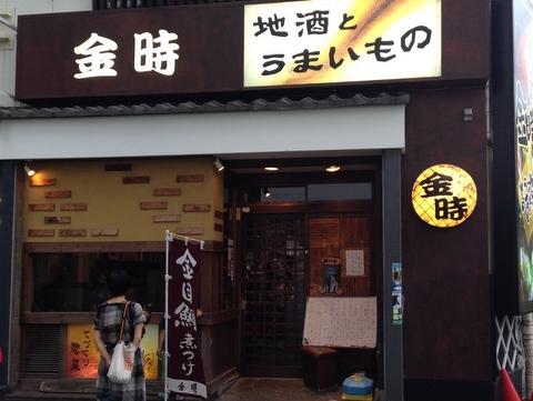 小田原にある粋な居酒屋「金時」