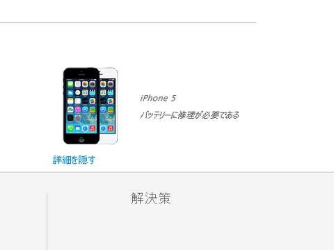 iPhone5バッテリー