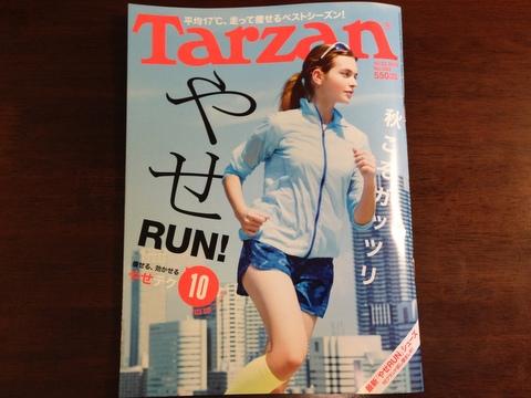 さあ秋だ!走ろう!【Tarzan】