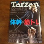 体幹×筋トレ=効果∞無限大【Tarzan】
