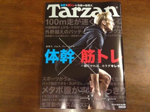 Tarzan No.683