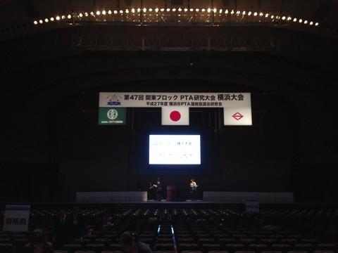 関東PTA大会