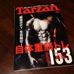 自宅で鍛える「カラダ改造プロジェクト」【Tarzan】