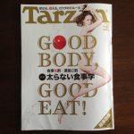 太らない食事学【Tarzan】